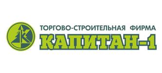 КАПИТАН-1 — торгово-строительная компания, Подольск